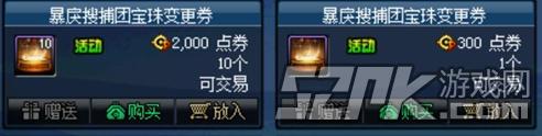 """020DNF最新积分获取攻略大全"""""""