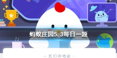 """蚂蚁庄园5月3日答案 """"春风送暖入屠苏""""的""""屠苏""""是什么"""