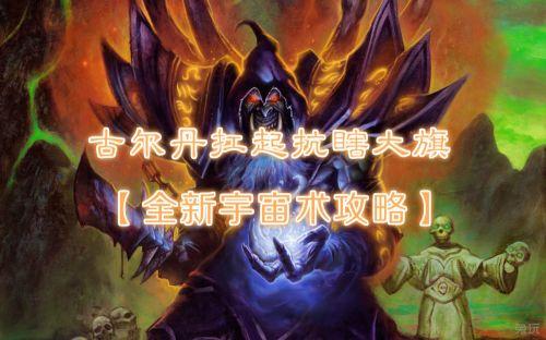 炉石传说新卡组推荐 克制恶魔猎手宇宙术玩法攻略