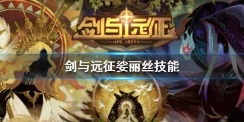 剑与远征新英雄花语仙灵娑丽丝技能介绍