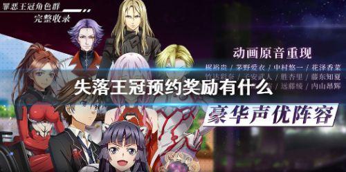 失落王冠角色选择推荐 失落王冠平民玩家怎么选择角色