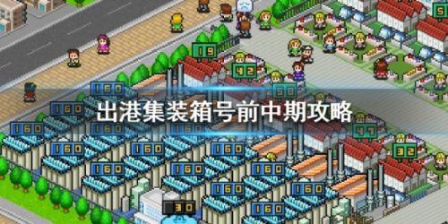 出港集装箱号全方位玩法攻略 前中后期运营教学