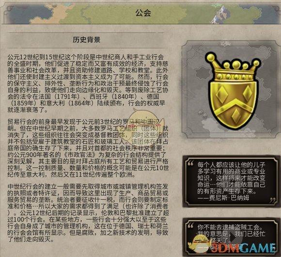 《文明6》公会历史背景一览