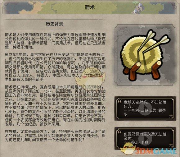 《文明6》箭术历史背景一览